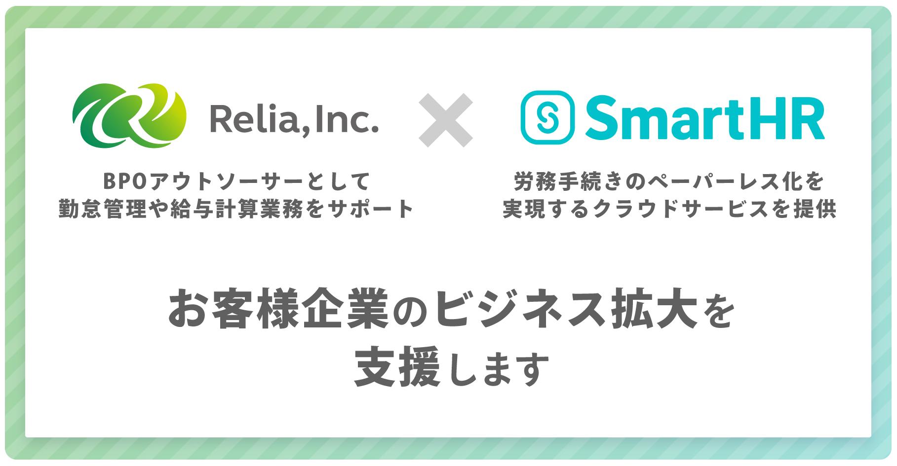 20210826_Relia_SmartHR.png
