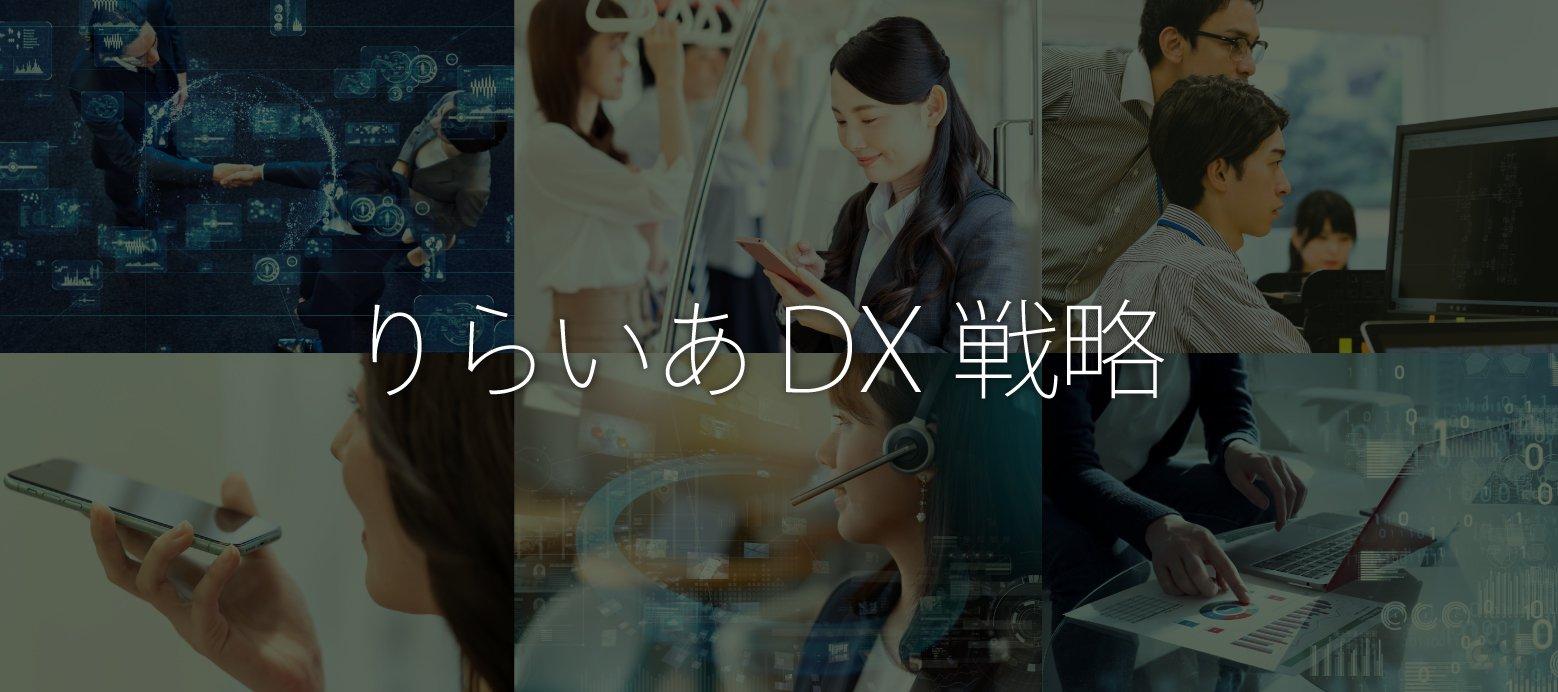 DXStrategy_2021.jpg